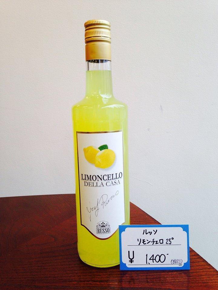 ルッソリモンチェロ