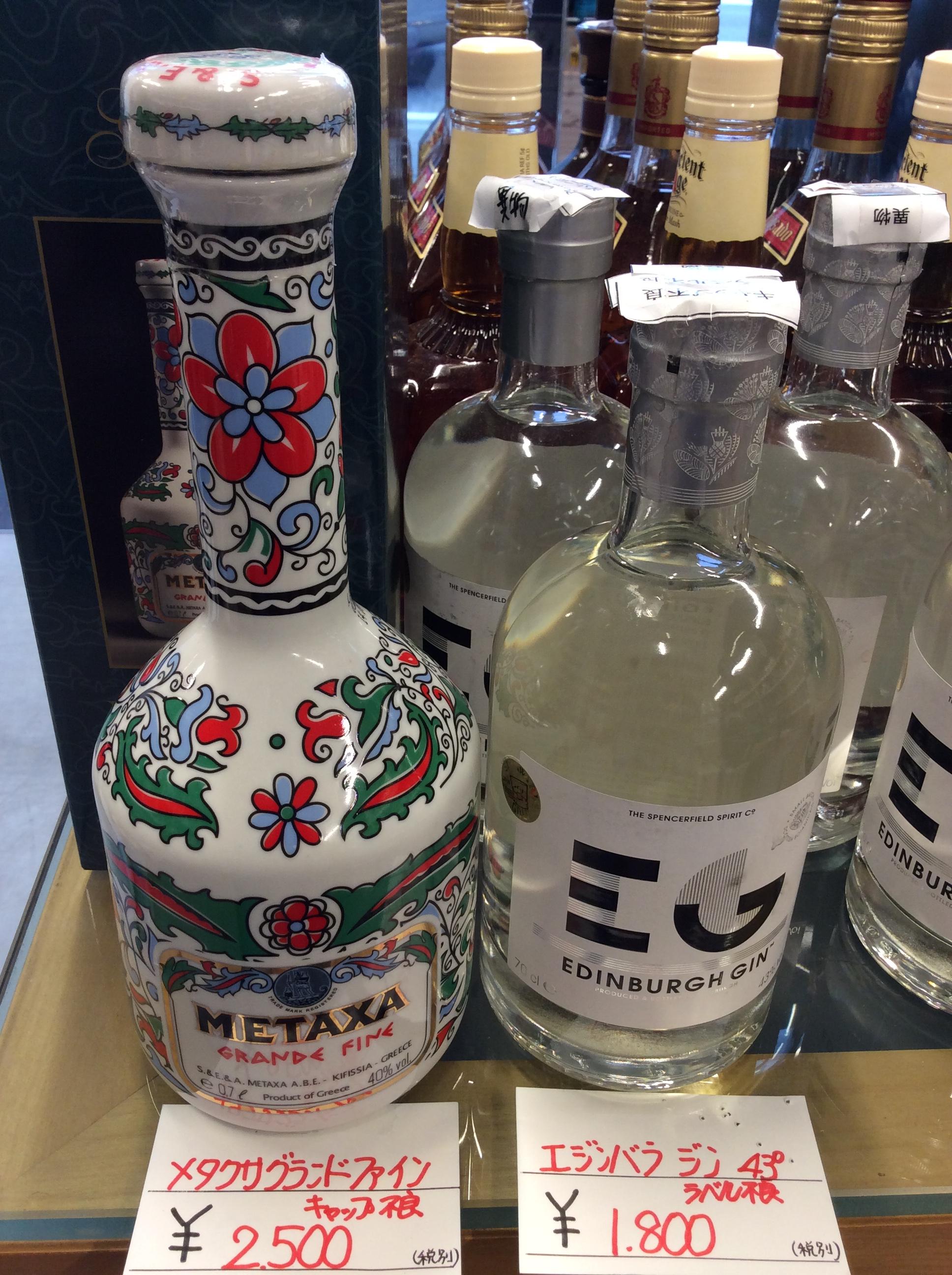 セール・メタクサ&エジンバラジン